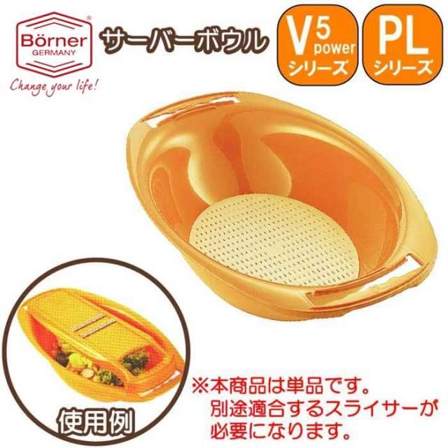 ベルナー BORNER PL(V5) サーバーボウル(水切りすのこ付) オレンジ【※単品※】