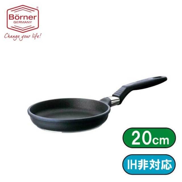 ベルナー BORNER フライパン20cm浅型深さ3cm(320)【送料無料】