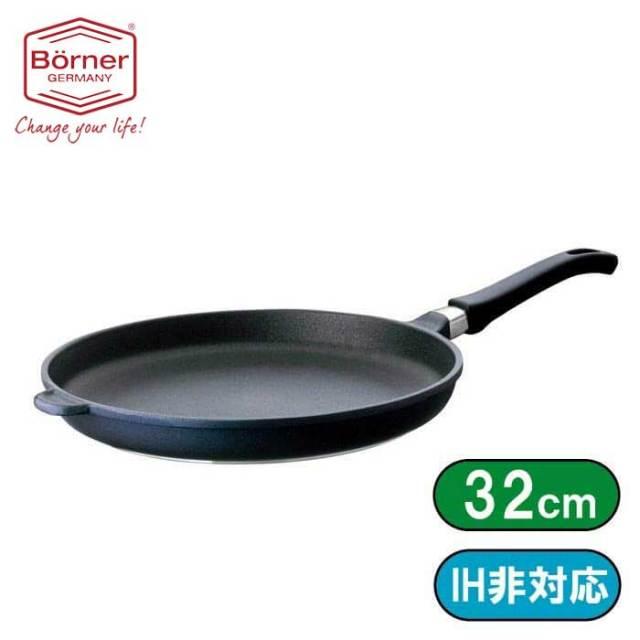 ベルナー BORNER フライパン32cm浅型深さ3cm(332)【送料無料】