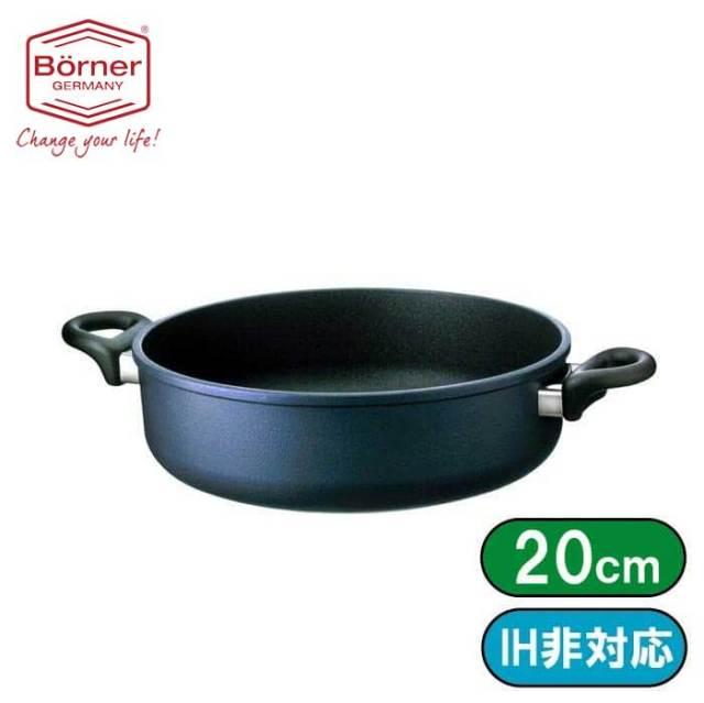 ベルナー BORNER 両手鍋20cm浅型深さ8cm(820)【送料無料】