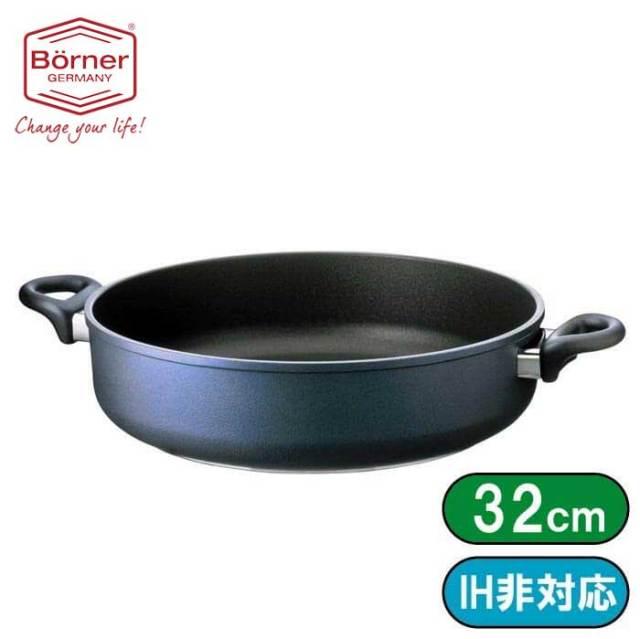 ベルナー BORNER 両手鍋32cm浅型深さ8cm(832)【送料無料】