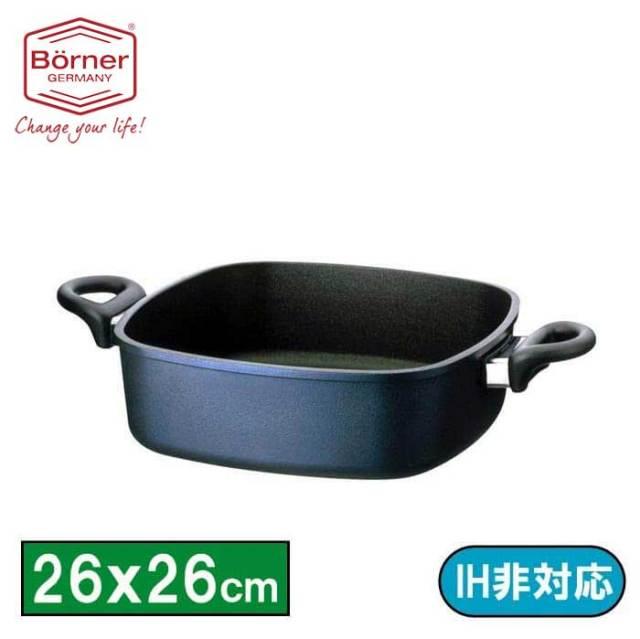 ベルナー BORNER 角型両手鍋26×26cm深さ8cm(829)【送料無料】