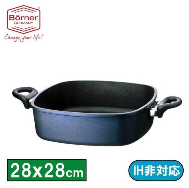 ベルナー BORNER 角型両手鍋28×28cm深さ8cm(830)【送料無料】