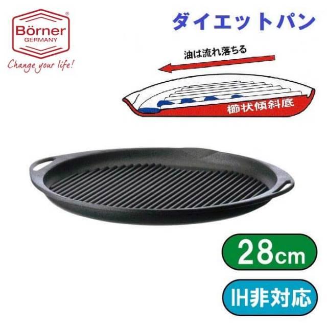ベルナー BORNER ダイエットパン直径28cm(50428)★油控えめ焼肉プレート★【送料無料】