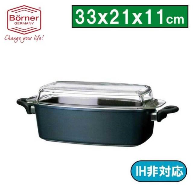 ベルナー BORNER キャセロール33×21×11cm深さ11cm(190)【送料無料】