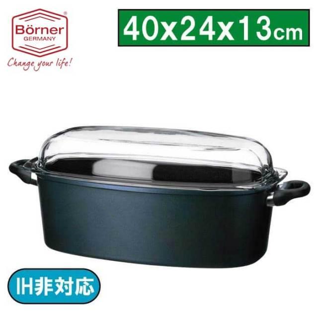 ベルナー BORNER キャセロール40×24×13cm深さ13cm(250)【送料無料】