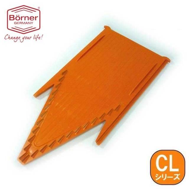 ベルナー BORNER CL Vスライサー3.5mm千切挿入部品 オレンジ(補給部品)【動画】