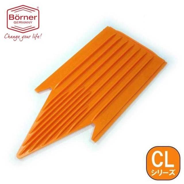【完売】ベルナー BORNER CL Vスライサー2mm&5mm両面スライス部品(薄厚切り部品) オレンジ(補給部品)【動画】