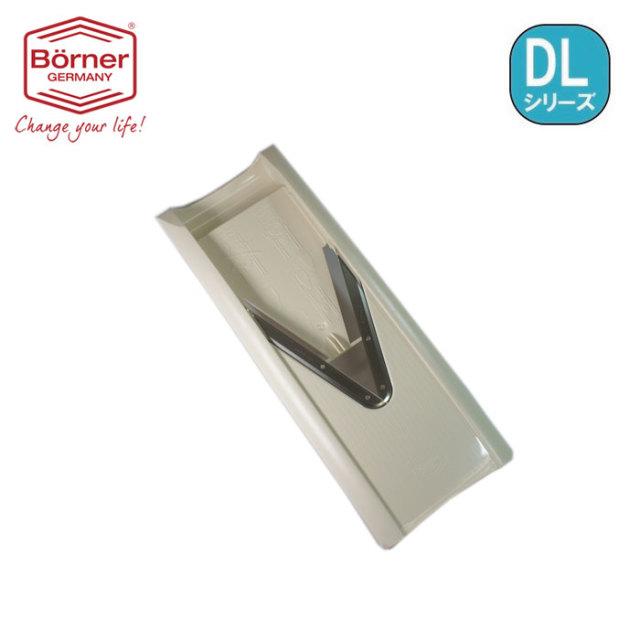 ベルナー BORNER DL2000 Vスライサー本体(補給部品)