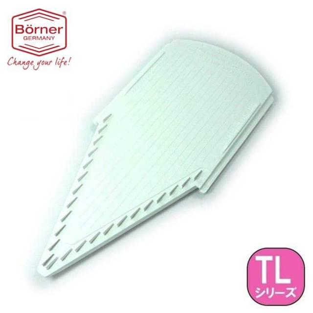 ベルナー BORNER TL Vスライサー3.5mm千切り部品(補給部品)【動画】