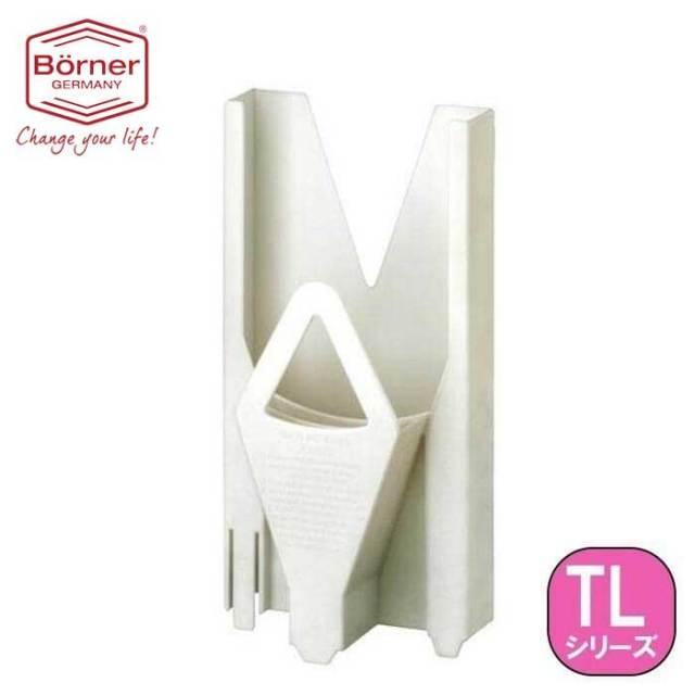 ベルナー BORNER TL Vスライサー収納ケース ライトホワイト(補給部品)【動画】