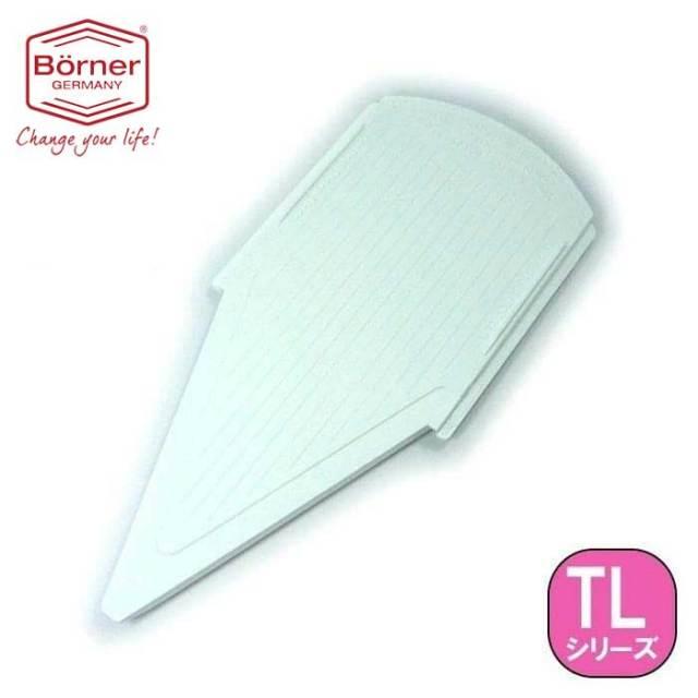 ベルナー BORNER TL Vスライサー3.5mm刃なしスライス部品(補給部品)【動画】