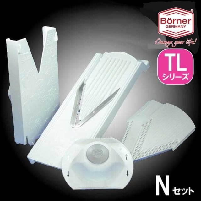 ベルナー BORNER TL VスライサーNセット 白【送料無料】【動画】【キャベツの千切り】
