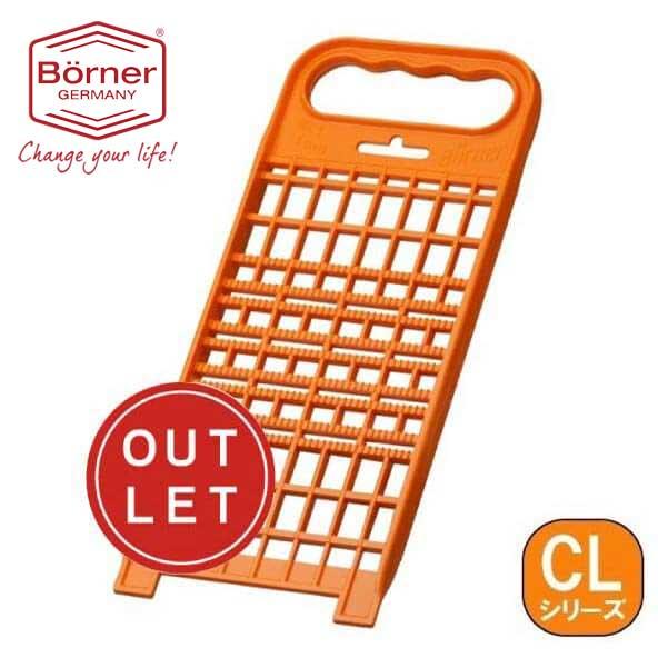 ベルナー BORNER CL コンビおろし器 オレンジ(おろし金)【Z】【アウトレット・訳あり特価品】