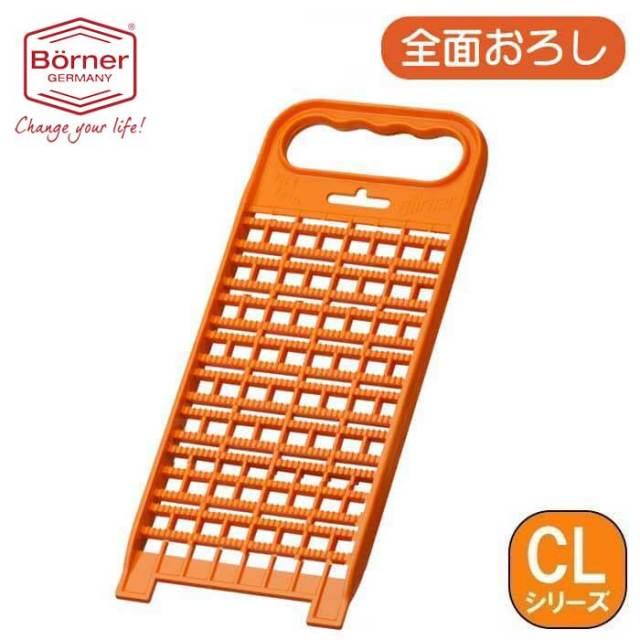 ベルナー BORNER CL 全面タイプ コンビおろし器 オレンジ(おろし金)