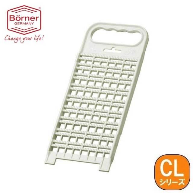【完売】ベルナー BORNER CL 全面タイプ 両面コンビおろし器 白(おろし金)