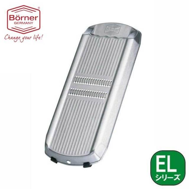 ベルナー BORNER EL 生野菜千切り器(千切りスライサー)ROKO ステンレス