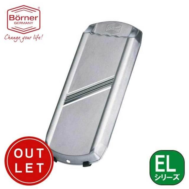 【アウトレット】ベルナー BORNER EL 薄切りスライサーステンレス【訳あり特価品】