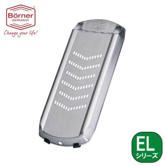 ベルナー BORNER EL おろし千切り器(チーズグレーター) ステンレス