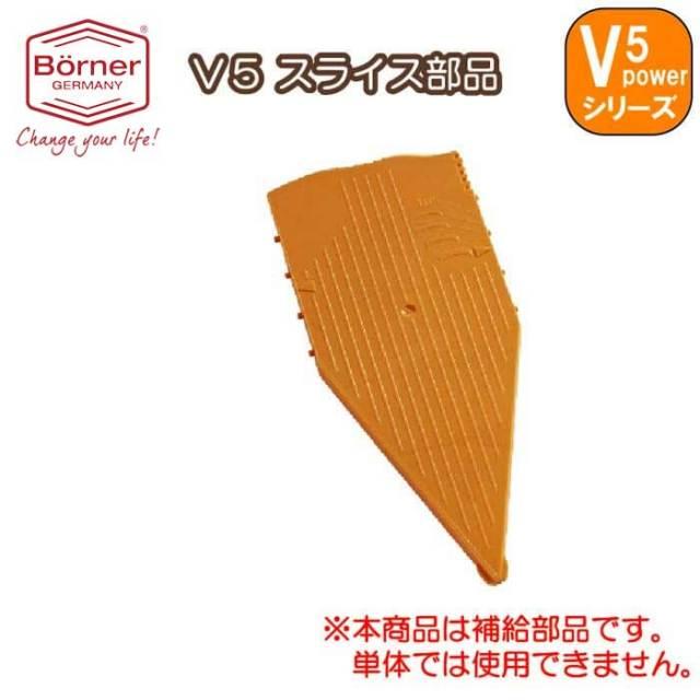 ベルナー BORNER Vpower(V5) スライス部品(ブレードカバー)  オレンジ (補給部品)