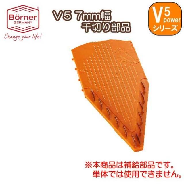 ベルナー BORNER Vpower(V5) 7mm幅千切り・みじん切り部品 オレンジ (補給部品)