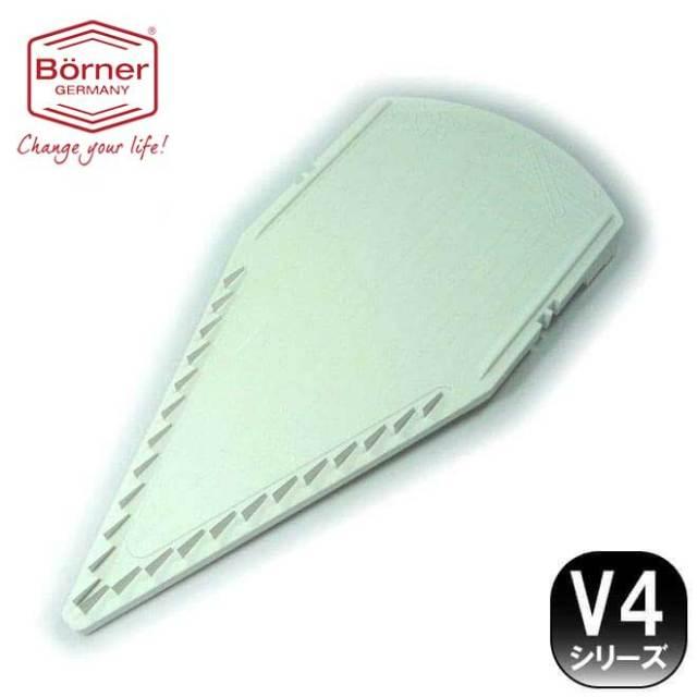 ベルナー BORNER V4 Vスライサー3.5mm部品(補給部品)【動画】