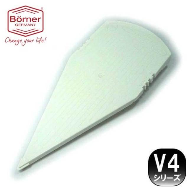 ベルナー BORNER V4 Vスライサー薄厚切り部品(ブレードガード)(補給部品)【動画】