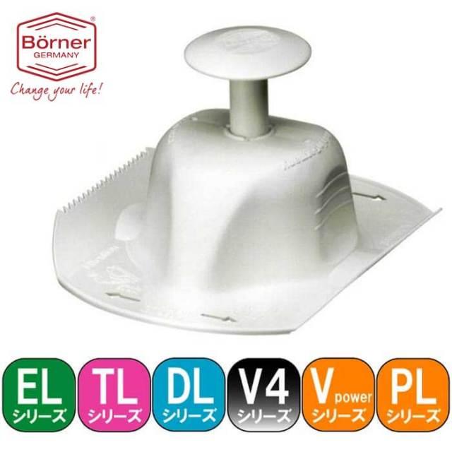 ベルナー BORNER V4 安全ホルダー (その他のDL・EL・CL・TLシリーズ兼用・汎用)白【動画】