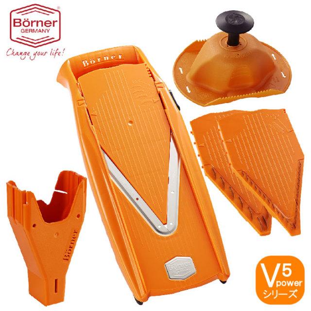 ベルナー BORNER V5 Vスライサーセット Vpower Vパワー オレンジ【送料無料】【キャベツの千切り】