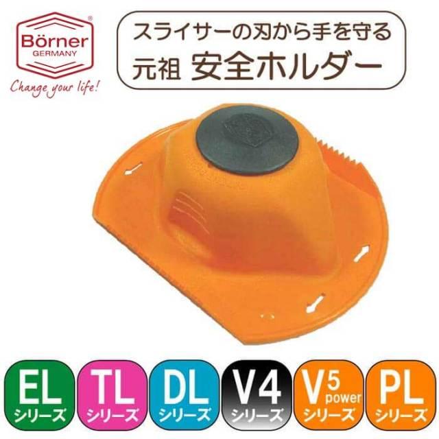 ベルナー BORNER V5 安全ホルダー オレンジ【※単品※】(Vpower/Vパワー/PL/その他のDL・EL・CL・TLシリーズ兼用・汎用)