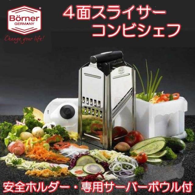 ベルナー BORNER コンビシェフ(ボウル・カバー・安全ホルダー付き4面野菜スライサー)【送料無料】【動画】