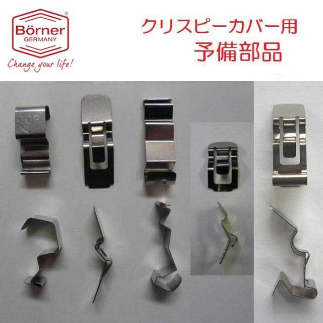 ベルナー BORNER クリスピーカバー用クリップ3個組(予備部品)【クリップの取り付け方・取付方法】