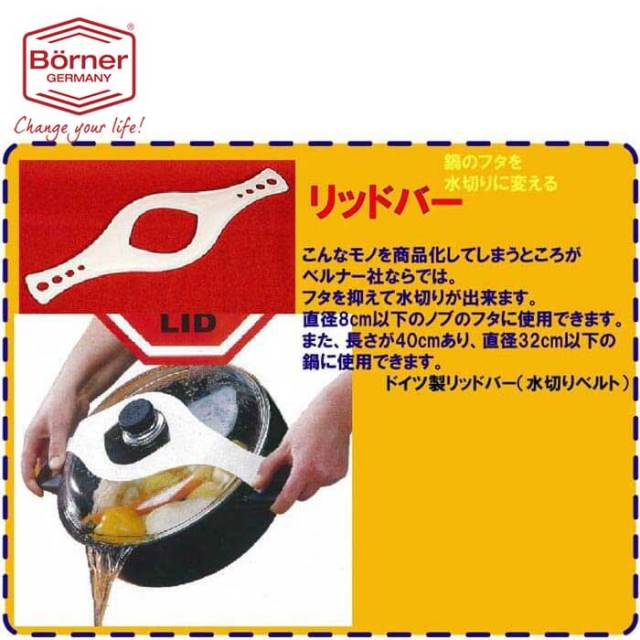 ベルナー BORNER 鍋蓋押さえ水切り(リッドバー・水切りベルト)