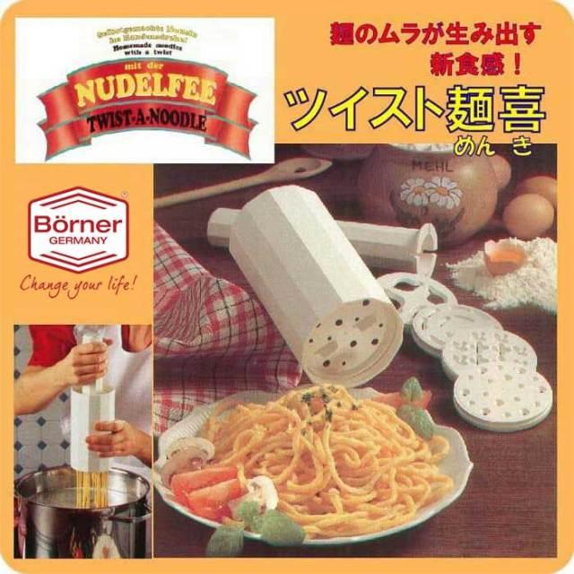 ベルナー BORNER ツイスト麺喜 白 シュペッツェレ製麺器 パスタマシン【動画】【スパゲッティー スパゲッティ パスタ】