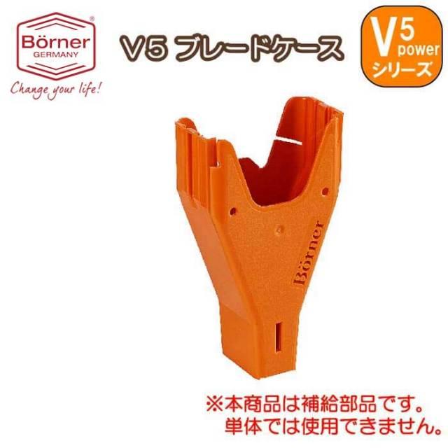 ベルナー BORNER Vpower(V5) ブレードケース オレンジ (補給部品)