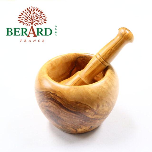 ベラール BERARD オリーブの木 乳鉢&乳棒セット(すり鉢)#90071【送料無料】