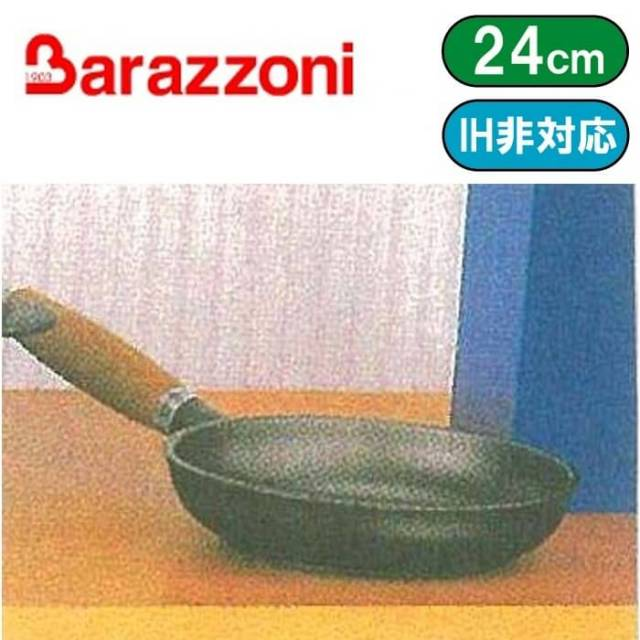 【完売】バラゾーニ Barazzoni 浅型フライパン24cm【送料無料】