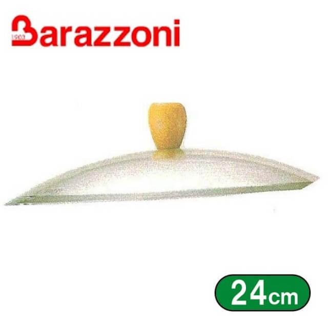 バラゾーニ Barazzoni ガラス蓋24cm【アウトレット・訳あり特価品】