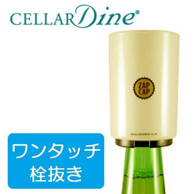 セラーダイン CELLAR Dine ザップキャップ ZAPCAP ワンタッチ栓抜き アイボリー #ZCP12【動画】