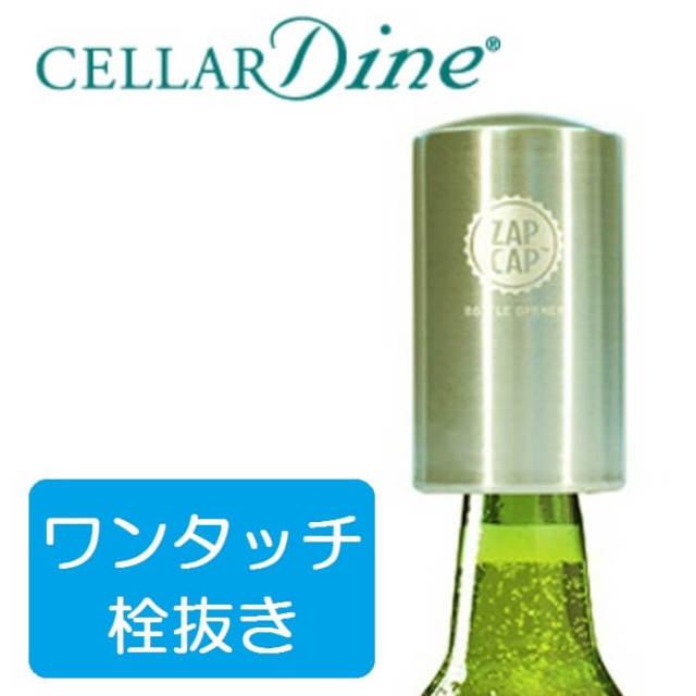 セラーダイン CELLAR Dine ザップキャップ ZAPCAP ワンタッチ栓抜き ステンレス #ZCSS12【動画】