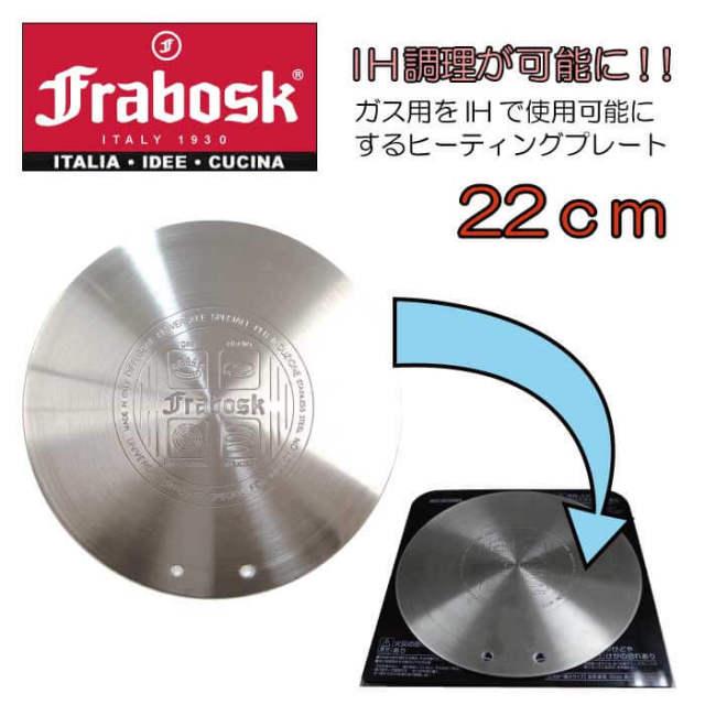 【旧モデル】フラボスク FRABOSK IHヒーティングプレート22cm 取っ手付き【IH・ガスコンロ両用、ヒートプレート、ヒートディフューザー、ヒートコンダクター】