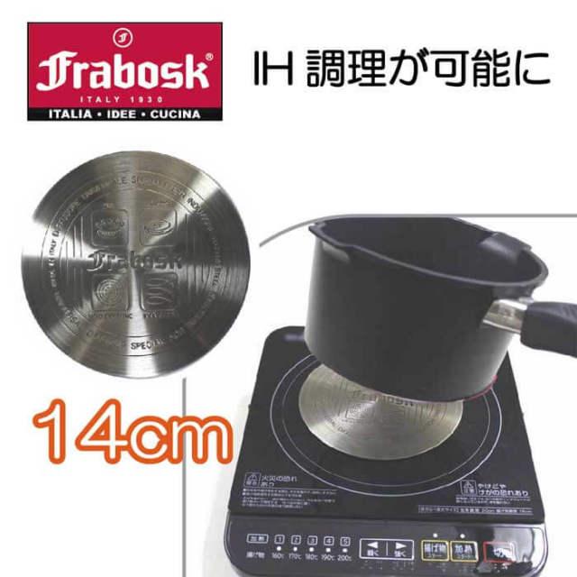 フラボスク FRABOSK IHヒーティングプレート14cm【IH・ガスコンロ両用、ヒートプレート、ヒートディフューザー、ヒートコンダクター、アダプター】