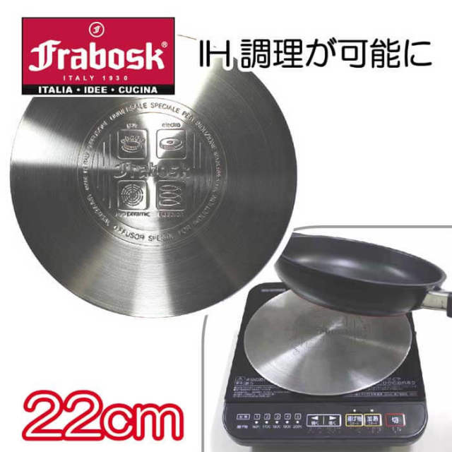 フラボスク FRABOSK IHヒーティングプレート22cm【IH・ガスコンロ両用、ヒートプレート、ヒートディフューザー、ヒートコンダクター、アダプター、インダクター、INDUCTOR】