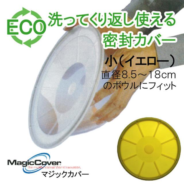 ユーロキッチン eurokitchen シリコンマジックカバー 黄20cm