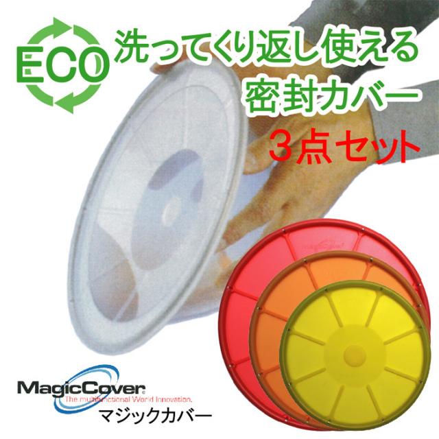 ★セットでお得★シリコンマジックカバー 3個セット 赤橙黄【アウトレット訳あり特価品】