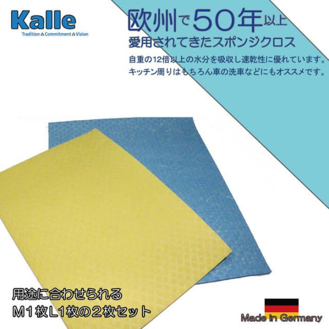 Kalleスポンジクロス2枚セット(M黄×1、L青×1) 【キッチン クロス ワイプ スポンジ 洗車】