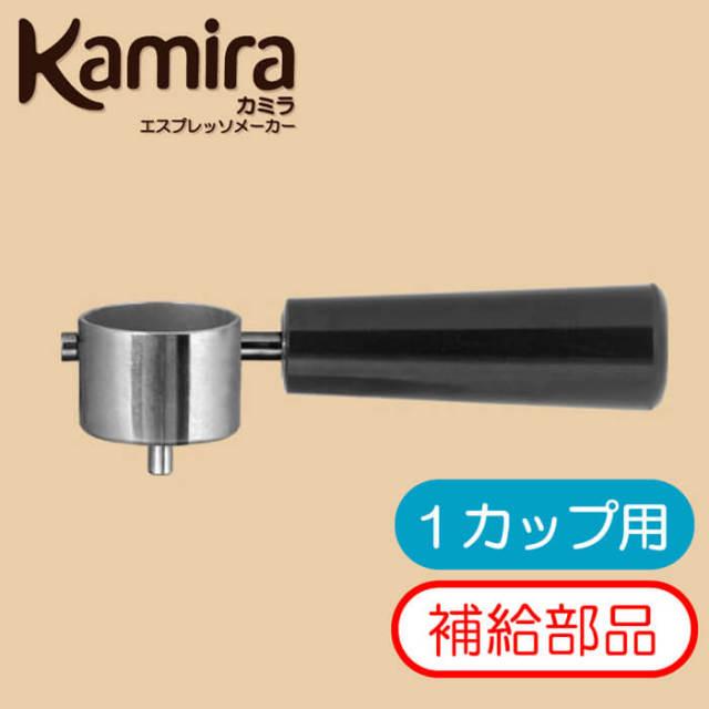 カミラ Kamira 補給部品「フィルターホルダー1カップ用」