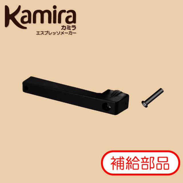 カミラ Kamira 補給部品「バルブレバー(ネジ付)」