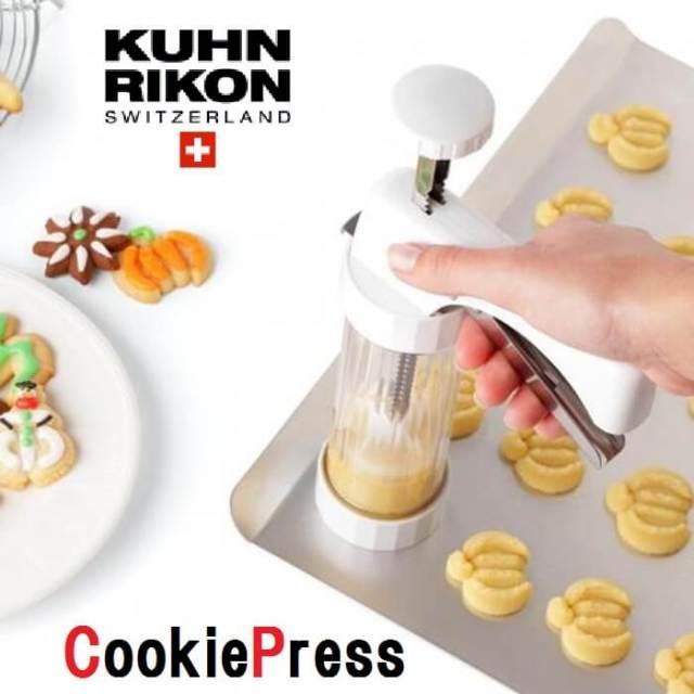 クーンリコン KUHNRIKON クッキープレス Mod.2460【動画】