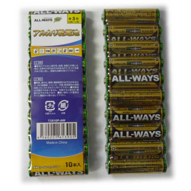 【完売】ALL-WAYSアルカリ乾電池単三形10本組T3X10P-AW